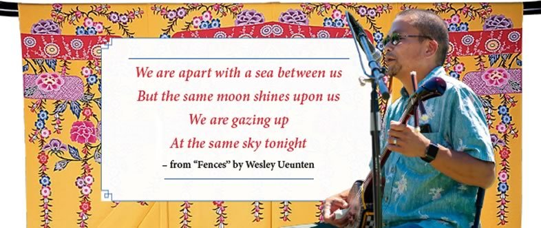 """We are apart with a sea between us / But the same moon shines upon us / We are gazing up / At the same sky tonight"" -- from ""Fences"" by Wesley Ueunten"